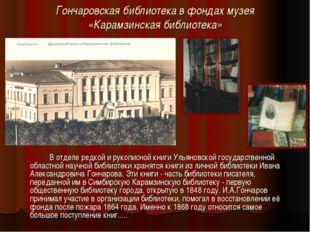 Гончаровская библиотека в фондах музея «Карамзинская библиотека» В отделе р