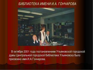 БИБЛИОТЕКА ИМЕНИ И.А. ГОНЧАРОВА  В октябре 2001 года постановлением Ульяновс