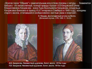"""«Многие герои """"Обрыва"""" с замечательным искусством списаны с натуры … Знамени"""