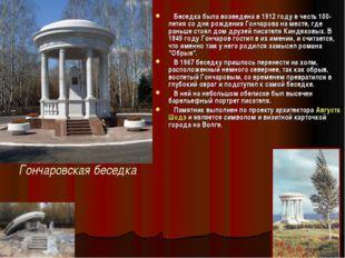 Гончаровская беседка Беседка была возведена в 1912 году в честь 100-летия со