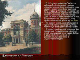 В 1910 году по инициативе Симбирской губернской учёной архивной комиссии отк