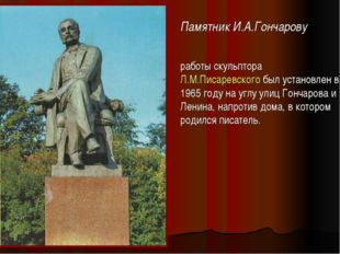 Памятник И.А.Гончарову работы скульптора Л.М.Писаревского был установлен в
