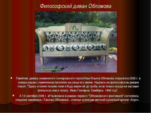 Философский диван Обломова Памятник дивану знаменитого гончаровского героя Ил