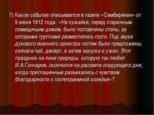 7) Какое событие описывается в газете «Симбирянин» от 9 июня 1912 года: «На л