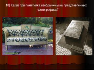 10) Какие три памятника изображены на представленных фотографиях?