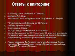 Ответы к викторине: В 1912 году в честь 100-летия И.А. Гончарова. Архитекто