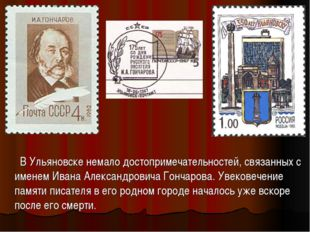 В Ульяновске немало достопримечательностей, связанных с именем Ивана Алекса