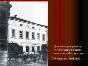 Дом, в котором родился И.А.Гончаров, во время перестройки. Фотография С.Н.Ник