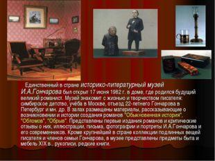 Единственный в стране историко-литературный музей И.А.Гончарова был открыт