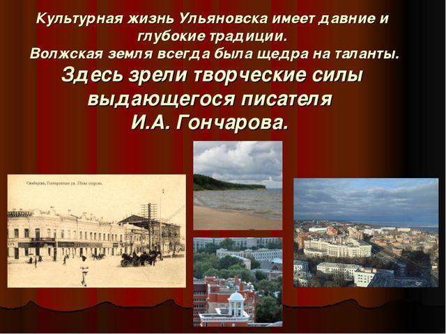 Культурная жизнь Ульяновскаимеет давние и глубокие традиции. Волжская земля...