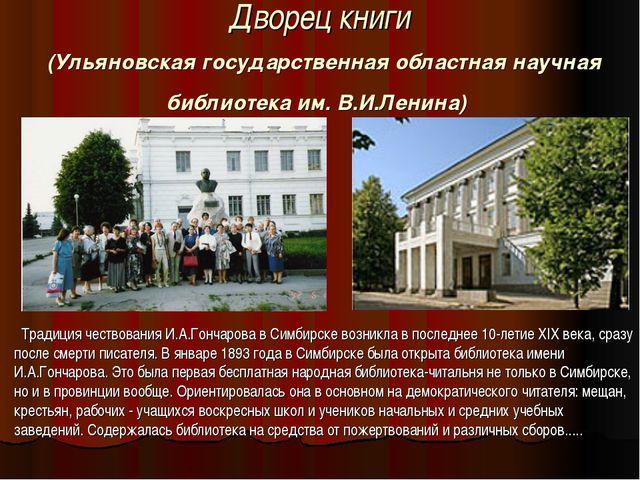 Дворец книги (Ульяновская государственная областная научная библиотека им. В....