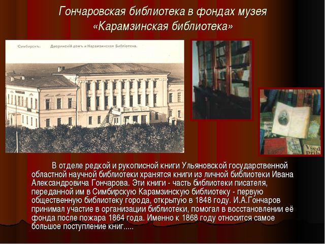 Гончаровская библиотека в фондах музея «Карамзинская библиотека» В отделе р...