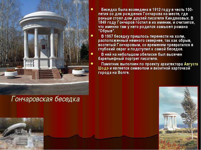 Гончаровская беседка Беседка была возведена в 1912 году в честь 100-летия со...