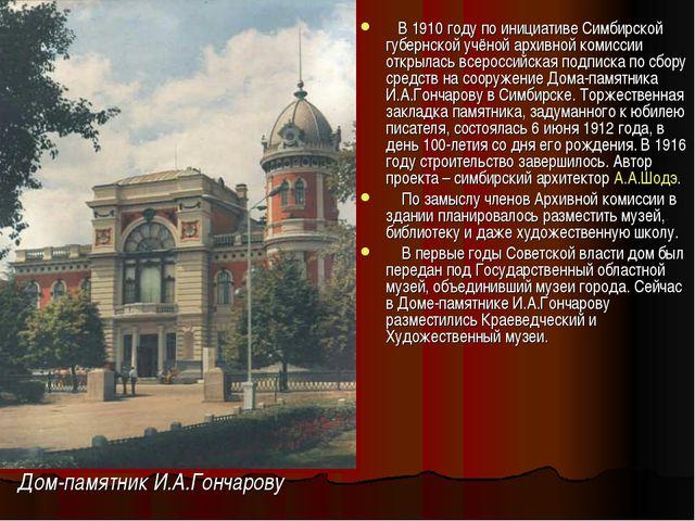 В 1910 году по инициативе Симбирской губернской учёной архивной комиссии отк...