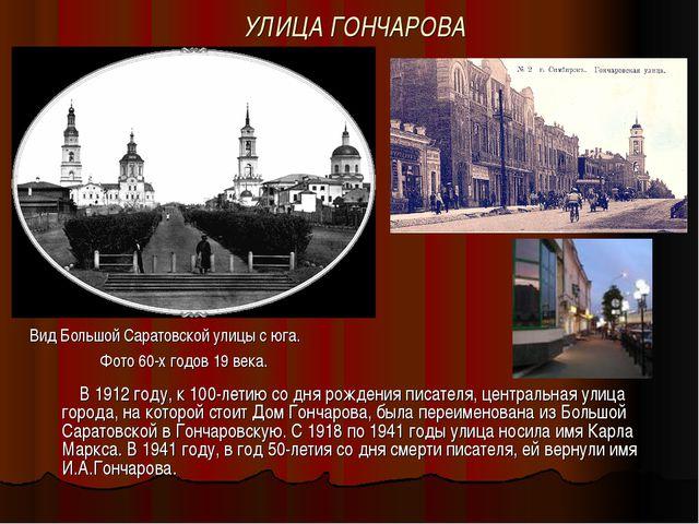 УЛИЦА ГОНЧАРОВА  В 1912 году, к 100-летию со дня рождения писателя, централ...