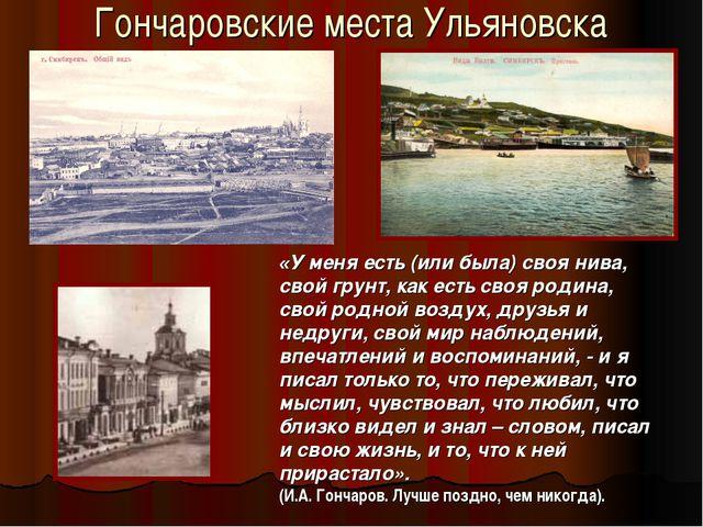 Гончаровские места Ульяновска «У меня есть (или была) своя нива, свой грунт,...