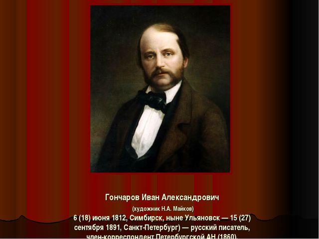 Гончаров Иван Александрович (художник Н.А. Майков) 6 (18) июня 1812, Симбирск...