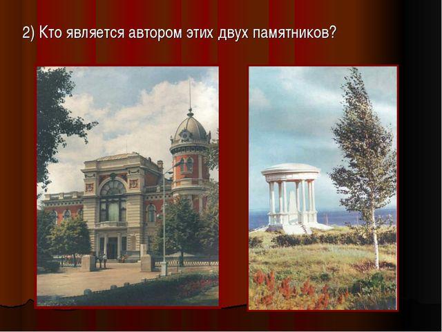 2) Кто является автором этих двух памятников?