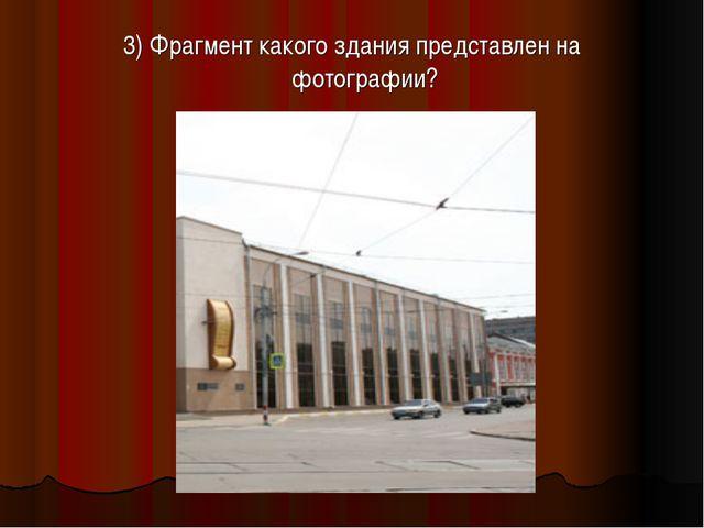 3) Фрагмент какого здания представлен на фотографии?