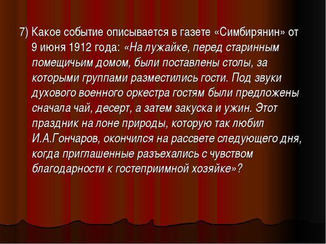 7) Какое событие описывается в газете «Симбирянин» от 9 июня 1912 года: «На л...
