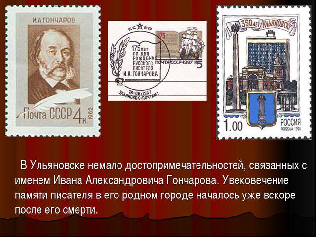 В Ульяновске немало достопримечательностей, связанных с именем Ивана Алекса...