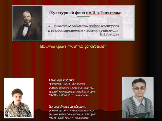 Авторы разработки: Цыганова Лидия Николаевна, учитель русского языка и литера...