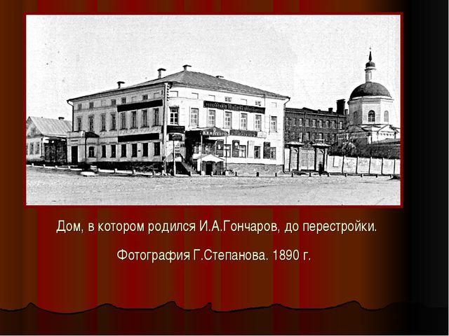 Дом, в котором родился И.А.Гончаров, до перестройки. Фотография Г.Степанова....