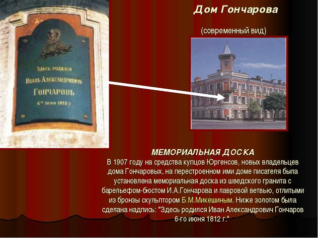 Дом Гончарова (современный вид) МЕМОРИАЛЬНАЯ ДОСКА В 1907 году на средства ку...