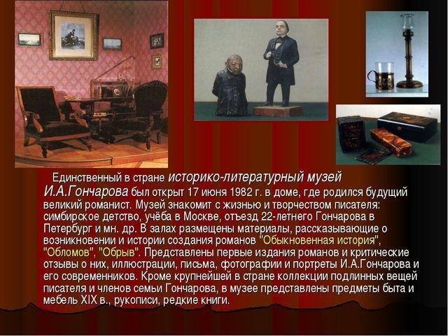 Единственный в стране историко-литературный музей И.А.Гончарова был открыт...