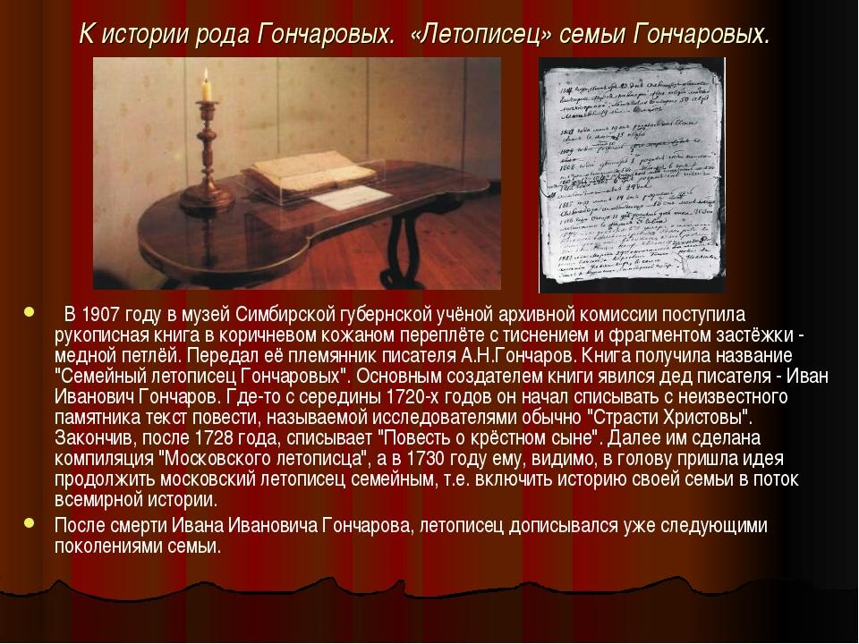 К истории рода Гончаровых. «Летописец» семьи Гончаровых. В 1907 году в музей...