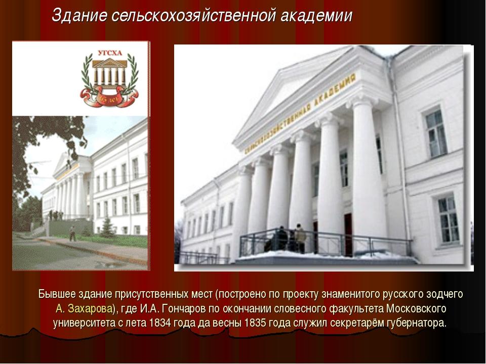 Бывшее здание присутственных мест (построено по проекту знаменитого русского...