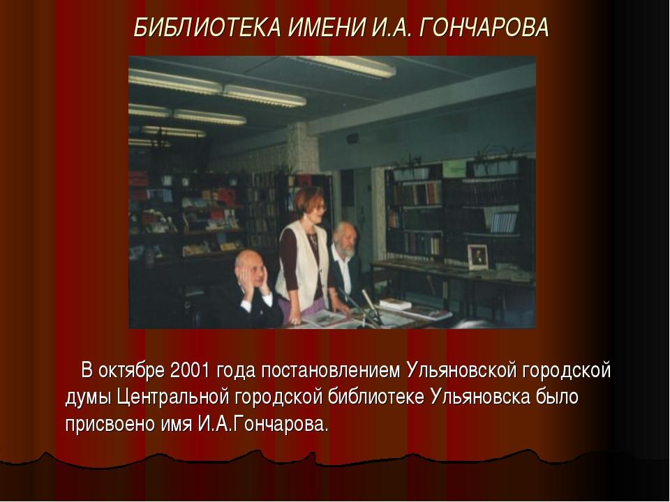 БИБЛИОТЕКА ИМЕНИ И.А. ГОНЧАРОВА  В октябре 2001 года постановлением Ульяновс...