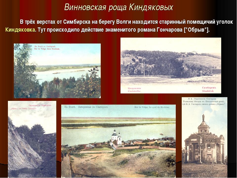 Винновская роща Киндяковых В трёх верстах от Симбирска на берегу Волги нахо...
