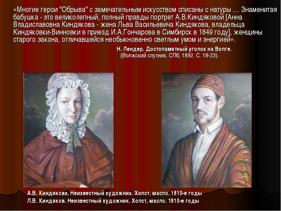 """«Многие герои """"Обрыва"""" с замечательным искусством списаны с натуры … Знамени..."""