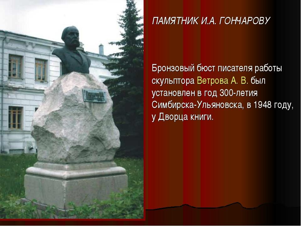 ПАМЯТНИК И.А. ГОНЧАРОВУ Бронзовый бюст писателя работы скульптора Ветрова А...