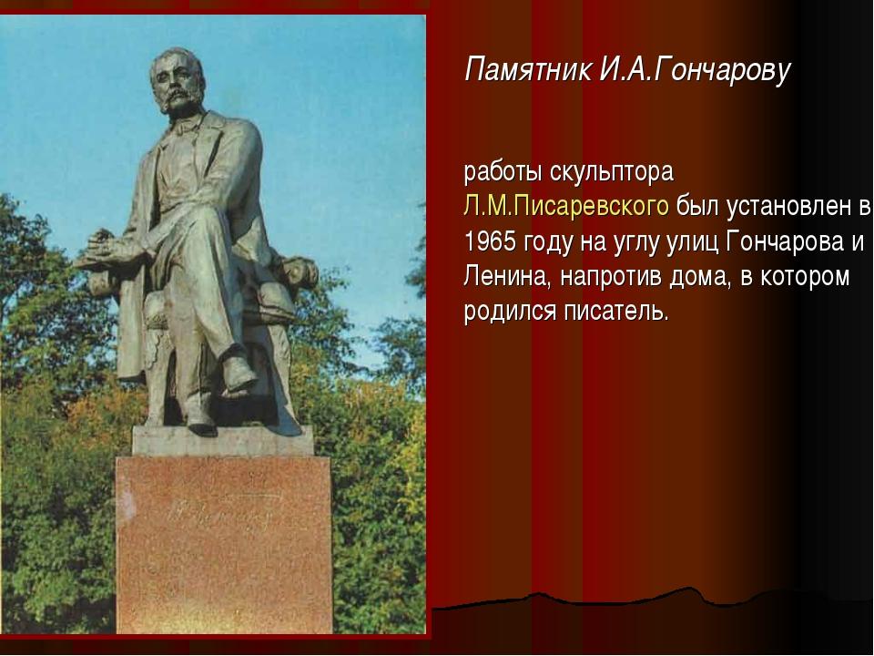 Памятник И.А.Гончарову работы скульптора Л.М.Писаревского был установлен в...