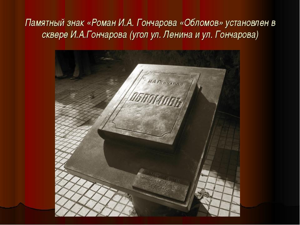 Памятный знак «Роман И.А. Гончарова «Обломов» установлен в сквере И.А.Гончаро...