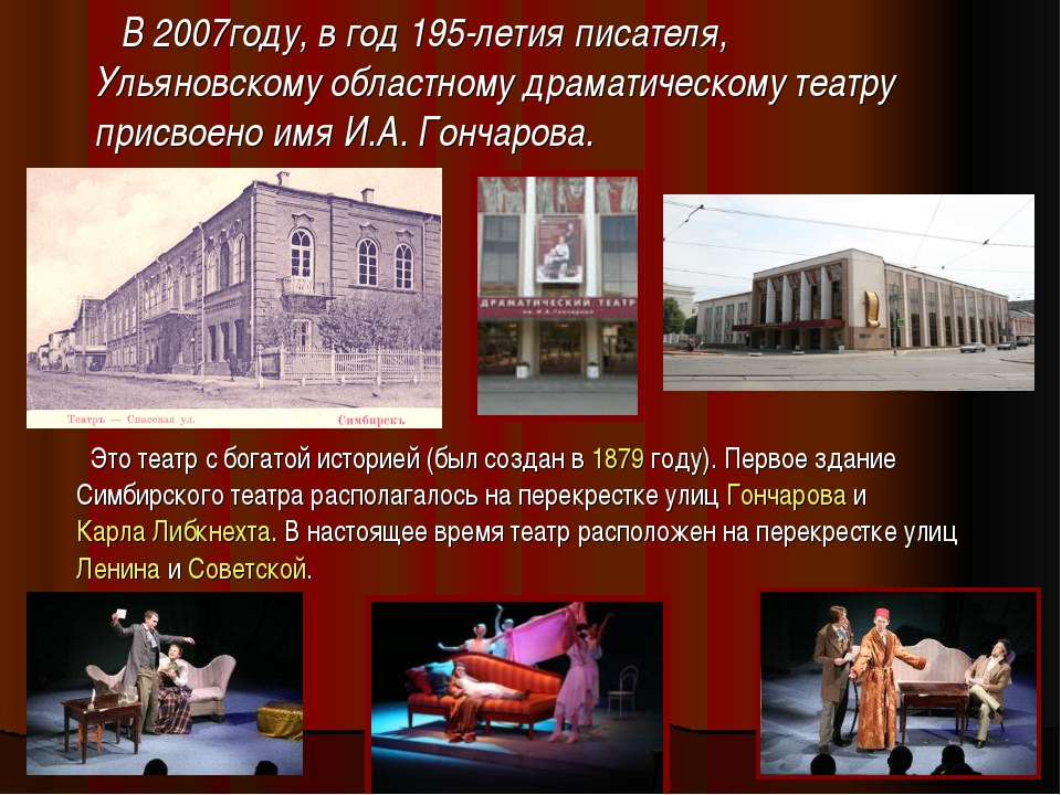 В 2007году, в год 195-летия писателя, Ульяновскому областному драматическом...