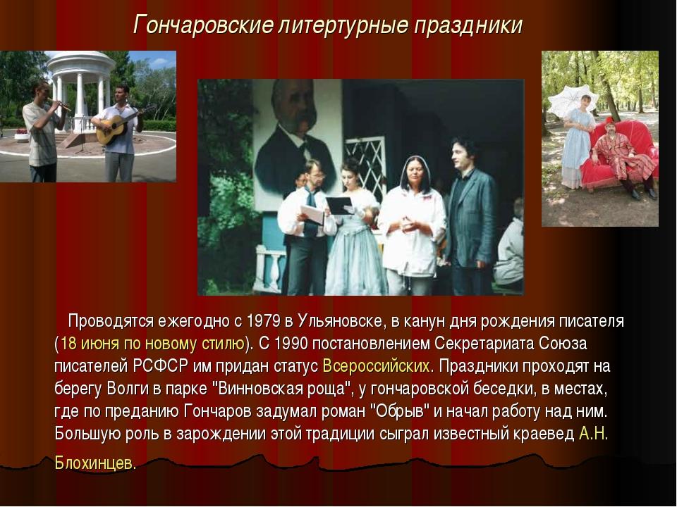 Гончаровские литертурные праздники  Проводятся ежегодно с 1979 в Ульяновске,...