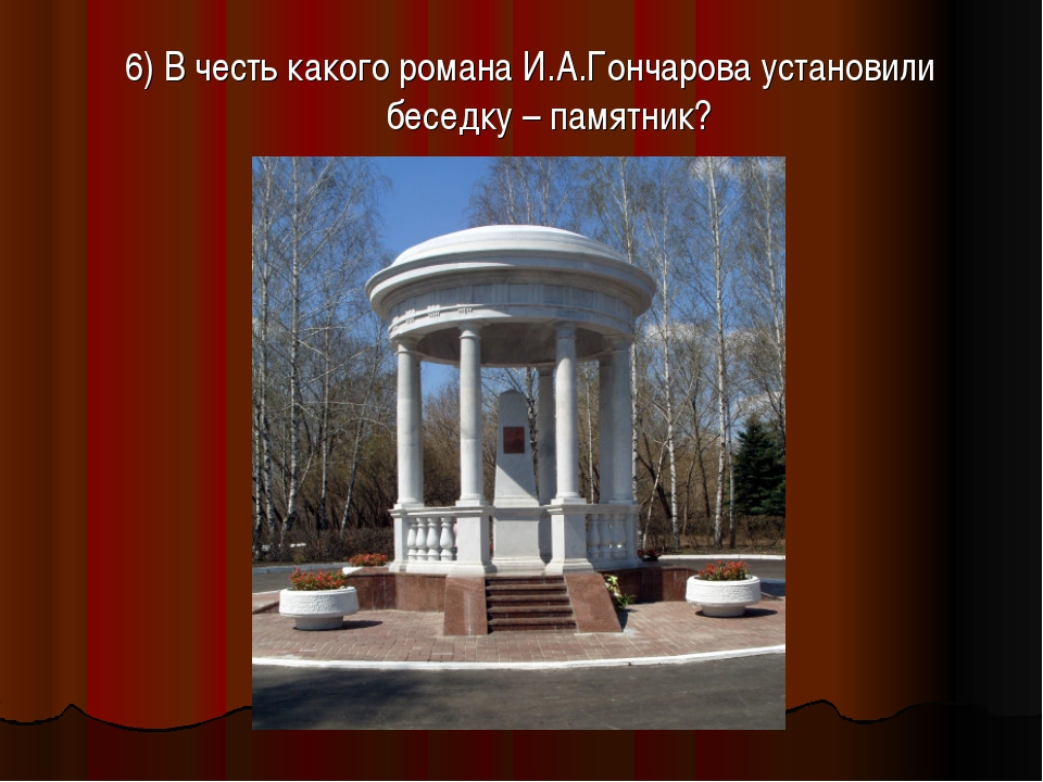 6) В честь какого романа И.А.Гончарова установили беседку – памятник?