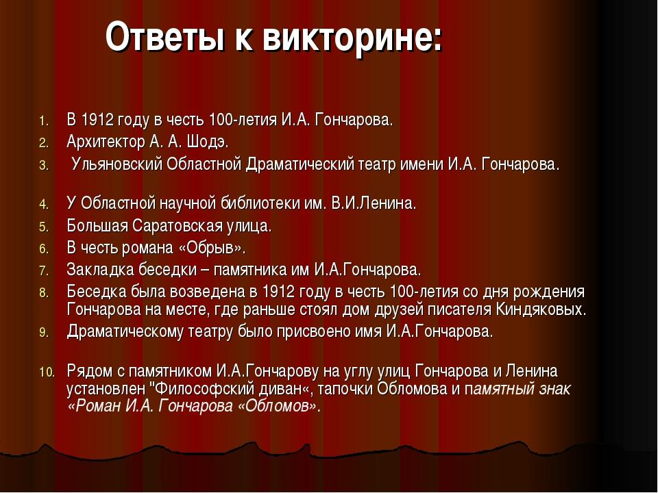 Ответы к викторине: В 1912 году в честь 100-летия И.А. Гончарова. Архитекто...
