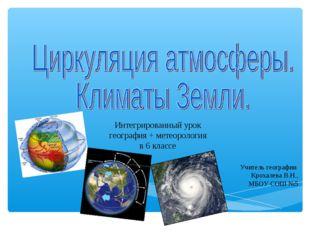 Интегрированный урок география + метеорология в 6 классе Учитель географии Кр
