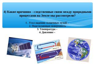 4) Какие причинно - следственные связи между природными процессами на Земле м