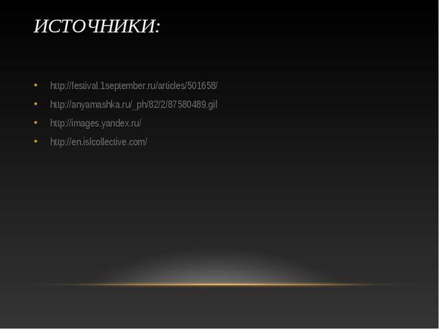 ИСТОЧНИКИ: http://festival.1september.ru/articles/501658/ http://anyamashka.r...