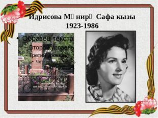 Идрисова Мөнирә Сафа кызы 1923-1986