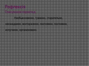 Рефлексія Списування-переклад Необыкновенно, туманно, старательно, неожидан