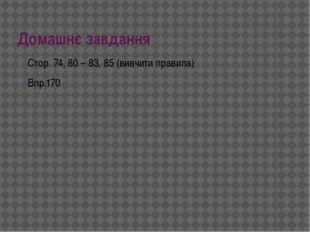Домашнє завдання Стор. 74, 80 – 83, 85 (вивчити правила) Впр.170