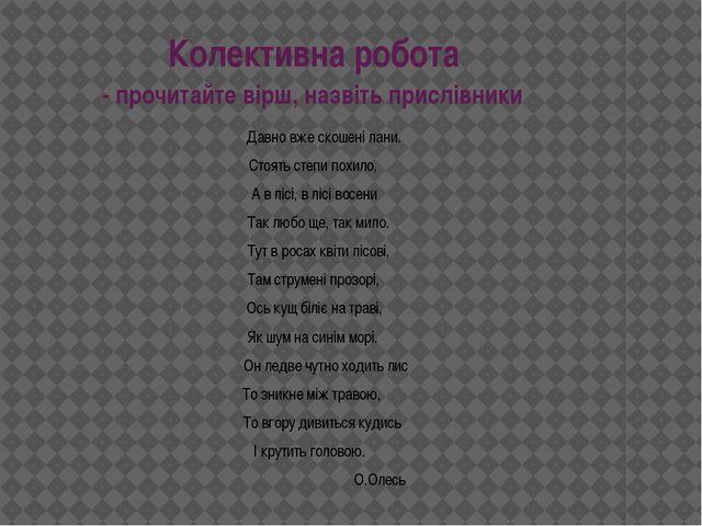Колективна робота - прочитайте вірш, назвіть прислівники Давно вже скошені ла...