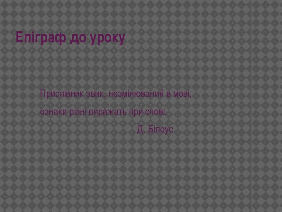 Епіграф до уроку Прислівник звик, незмінюваний в мові, ознаки різні виражать...