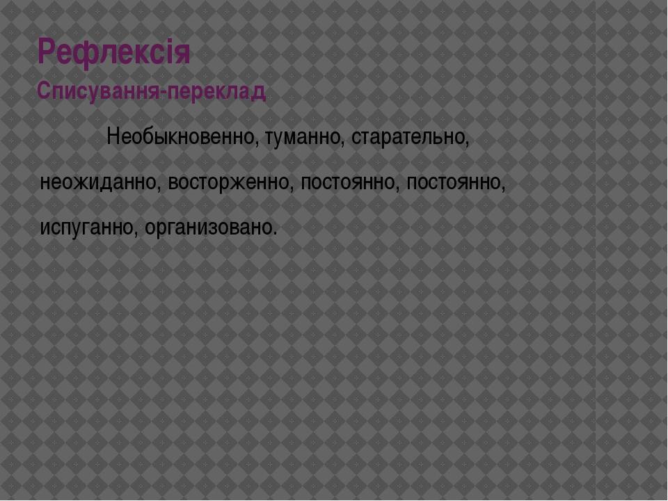 Рефлексія Списування-переклад Необыкновенно, туманно, старательно, неожидан...